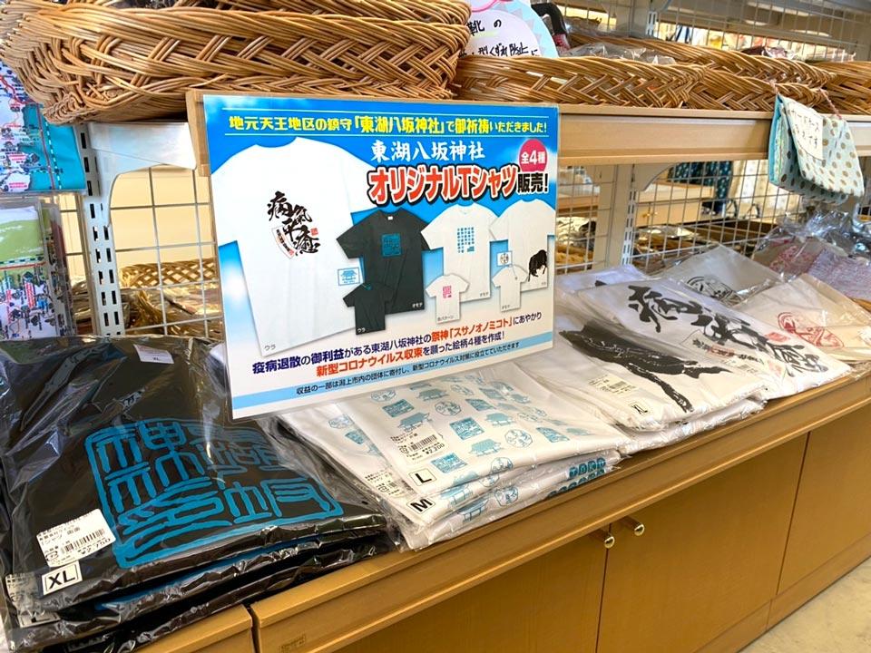 東湖八坂神社Tシャツ 食菜館くらら様にて